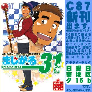 C87_promotion.jpg