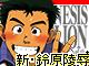 新・鈴原陵辱+ ダウンロード版商品ページへ