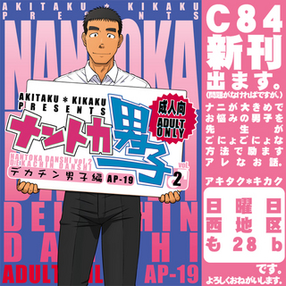 C84_promotion.jpg
