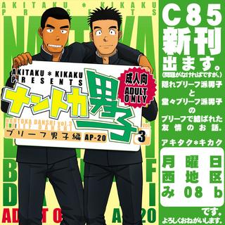 C85_promotion.jpg