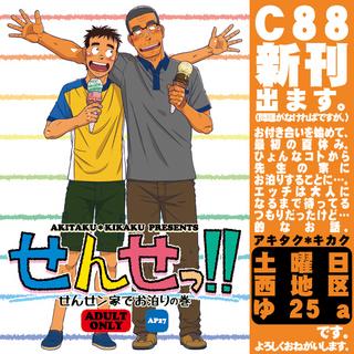 c88_promotion.jpg