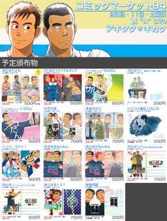 oshinagaki_C94.png
