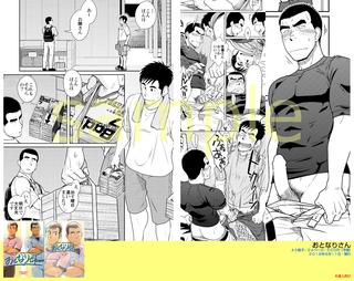 oshinagaki_sample_C94_01_ot.png