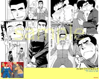oshinagaki_sample_C94_02_sa.png