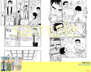 oshinagaki_sample_C94_06.png