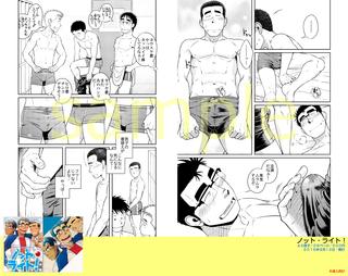 oshinagaki_sample_C94_07.png