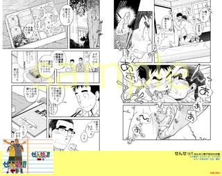 oshinagaki_sample_C94_10.png