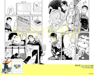 oshinagaki_sample_C94_11.png