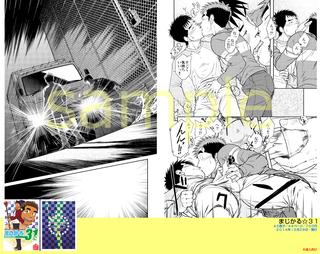 oshinagaki_sample_C94_12.png