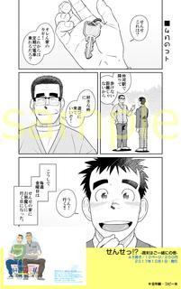 oshinagaki_sample_C94_13.png