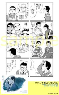 oshinagaki_sample_C94_14.png