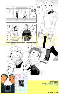 oshinagaki_sample_C94_15.png