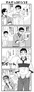sensei_omake_1.jpg